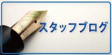 不用品回収・遺品整理の神戸トータルサポートスタッフブログ