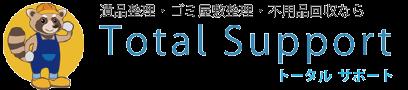 遺品整理・不用品回収なら神戸トータルサポート