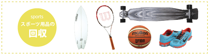 スポーツ用品の回収
