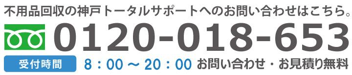 神戸の不用品回収・遺品整理の神戸トータルサポートへのお問い合わせ