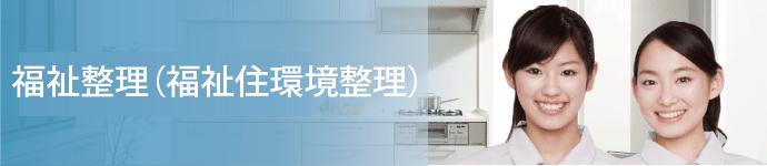 デイサービスなどに伴う家財道具の移動・お部屋の片付けなどの福祉整理(福祉住環境整理)は神戸トータルサポート
