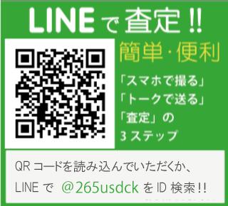 LINEで無料お見積りもご利用くださいLINEで「@265usdck」をID検索!