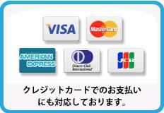 クレジットカードでの不用品回収料金・遺品整理料金のお支払いにも対応しております。