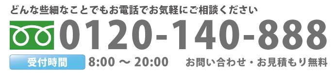 兵庫の不用品回収・遺品整理の神戸トータルサポートへのお問い合わせ