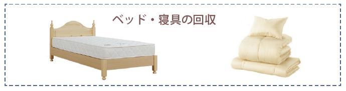 ベッド・寝具の回収