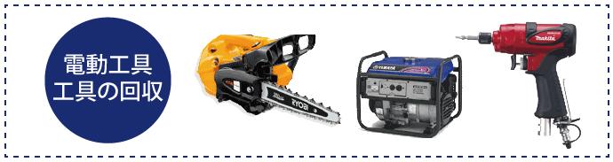 インパクトドライバ、チェーンソー、発電機などの電動工具や工具の不用品回収