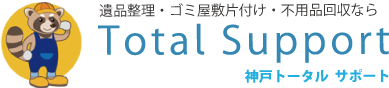 遺品整理・ゴミ屋敷片付け・不用品回収なら神戸トータルサポート