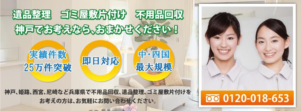 神戸、姫路、西宮、尼崎など兵庫県で不用品回収、遺品整理、ゴミ屋敷片付けをお考えの方はお気軽にお問い合わせください。