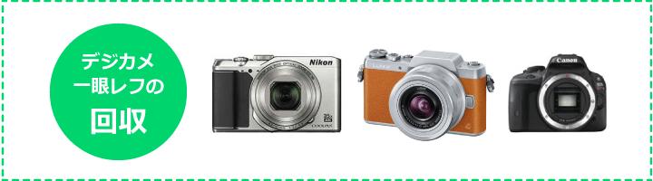 ニコンD0801 24-85VR、ライカType116、パナソニックG DMC-GF7Wなどのデジカメ・一眼レフカメラの回収ならお任せ下さい。