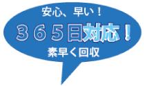 神戸で不用品回収は神戸トータルサポートへお任せ下さい